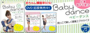 babydance_480x180